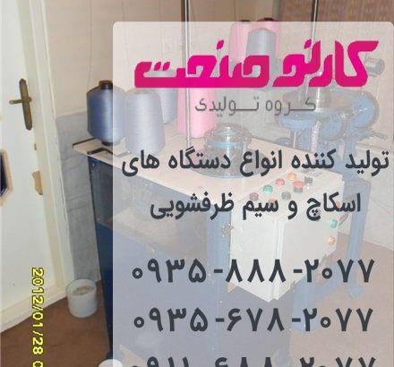 فروش و تولید دستگاههای تولید اسکاج وسیم ظرفشویی