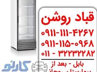 فروش و تعمیرات یخچال های صنعتی الکترواستیل در بهشهر و گلوگاه | قباد روشن در مازندران