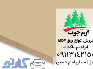 قیمت ورق MDF ام دی اف AGT در آمل | نماینده برتر استان مازندران