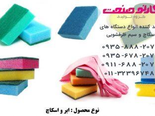 راه اندازی کسب و کار خانگی با دستگاه تولید اسکاچ و سیم ظرفشویی در اصفهان | کارنو صنعت