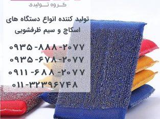 فروش و راه اندازی دستگاه های اسکاچ و سیم ظرفشویی در اصفهان | کارنو صنعت
