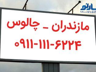 اجاره بیلبورد تبلیغاتی در سراسر مازندران | گروه تبلیغاتی کارنو گرافیک