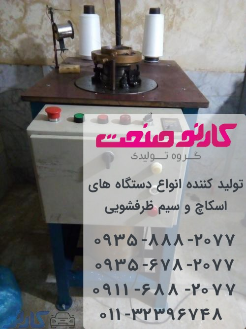 فروش و تولیددستگاههای تولید اسکاج و سیم ظرفشویی با سرمایه کم در یاسوج