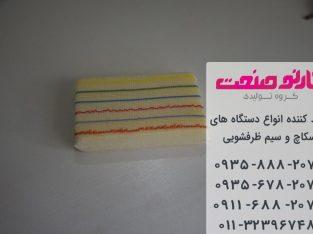 راه اندازی کسب و کار خانگی با دستگاه تولید اسکاچ و سیم ظرفشویی در مشهد | کارنو صنعت
