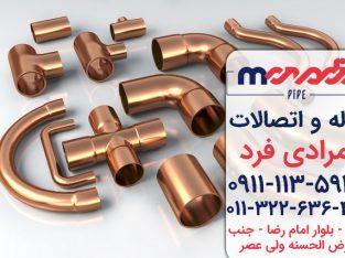 فروشگاه اتصالات پلی اتیلن در مازندران | مرکز فروش انواع لوله و اتصالات در بابل