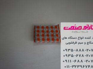 راه اندازی کسب و کار خانگی با دستگاه تولید اسکاچ و سیم ظرفشویی در کرمانشاه | کارنو صنعت