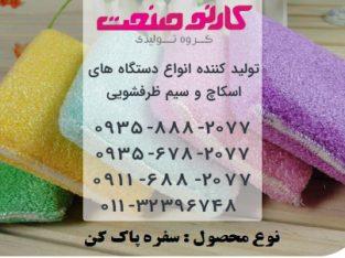 راه اندازی کسب و کار خانگی با دستگاه تولید اسکاچ و سیم ظرفشویی در کرمان | کارنو صنعت
