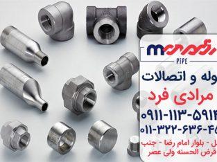 قیمت انواع لوله و اتصالات استیل در بابل | فروش اتصالات استیل در فروشگاه مرادی
