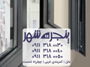 نمایندگی پنجره دوجداره وین تک در آمل و محمود آباد | گروه صنعتی پنجره شهر در بابل