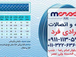 قیمت انواع لوله پلیمر گلپایگان در مازندران | فروشگاه لوله و اتصالات مرادی فرد