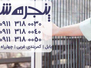 قیمت انواع توری پلیسه در نوشهر و چالوس | گروه صنعتی پنجره شهر در بابل