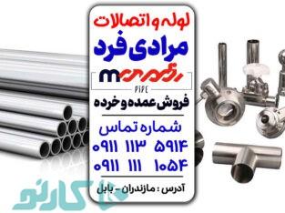 بهترین طراحی معماری داخلی مدرن در بابل | گروه طراحان ماندگار