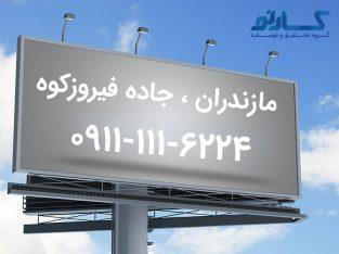 طراحی و اجرا بیلبورد و تابلوهای تبلیغاتی در جاده فیروزکوه | گروه تبلیغاتی کارنو گرافیک