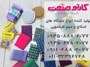 فروش و راه اندازی دستگاه های اسکاچ و سیم ظرفشویی در کرمان | کارنو صنعت