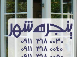 تولید در و پنجره دوجداره upvc در نوشهر و چالوس | گروه صنعتی پنجره شهر