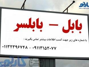 اجاره انواع بیلبوردهای تبلیغاتی در مازندران |قیمت بیلبورد تبلیغاتی بابل | گروه تبلیغاتی کارنو گرافیک
