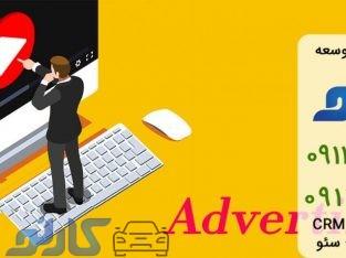 تبلیغات در مازندران |گروه تحقیق و توسعه کارنو|تبلیغات در اینستاگرام |تبلیغات موبایلی