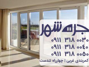 فروش پنجره دوجداره upvc وین تک در مازندران _ آمل