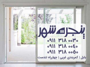 فروش پنجره دوجداره upvc وین تک در مازندران _ محمود آباد