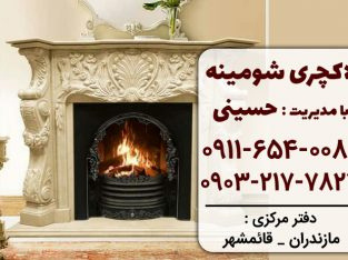 شومینه برقی و گازی لاکچری در بابل و آمل | لاکچری شومینه در مازندران ، قائمشهر