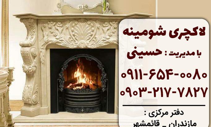 شومینه برقی و گازی لاکچری در بابل و آمل   لاکچری شومینه در مازندران ، قائمشهر