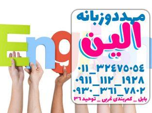 آموزش زبان کودکان زیر 6 سال در قائمشهر | مهد کودک دو زبانه الین