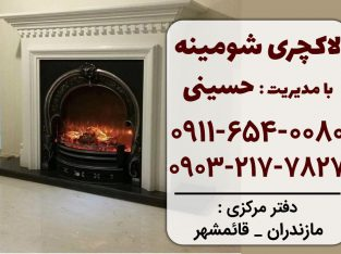 شومینه LCD برقی لاکچری در ساری و قائمشهر | لاکچری شومینه در مازندران، قائمشهر
