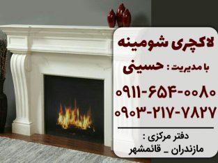 شومینه برقی ال سی دی لاکچری در سرخرود و محمود آباد | لاکچری شومینه در مازندران، قائمشهر