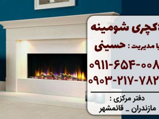 شومینه برقی و گازی LCD دیواری لاکچری در تنکابن و رامسر | لاکچری شومینه در مازندران