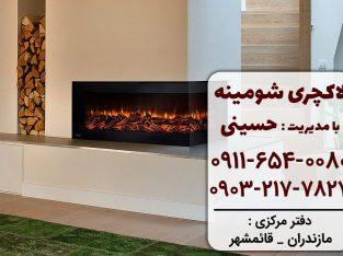 شومینه لاکچری برقی و گازی LCD در متل قو | لاکچری شومینه در مازندران، قائمشهر