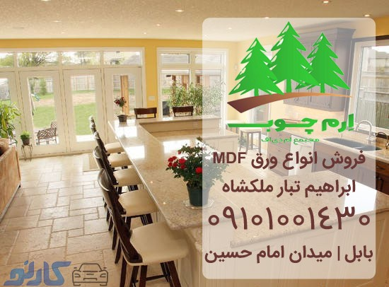 فروش ورق های ام دی اف درجه 1 در مازندران . تولید و عرضه ورق های ام دی اف با کیفیت در بابل