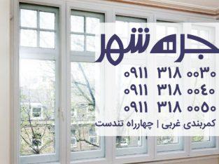 تولید در و پنجره دوجداره upvc رامسر | گروه صنعتی پنجره شهر در مازندران