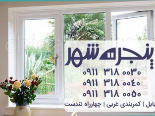 فروش پنجره دوجداره upvc وین تک در مازندران _ بهشهر