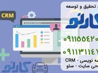 طراحی نرم افزار مدیریت ارتباط با مشتری در بابل و بابلسر | گروه تحقیق و توسعه کارنو