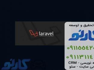 برنامه نویسی لاراول در مازندران | گروه تحقیق و توسعه کارنو در مازندران