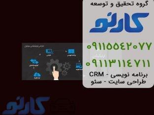 تعرفه خدمات برنامه نویسی در مازندران  | گروه تحقیق و توسعه کارنو