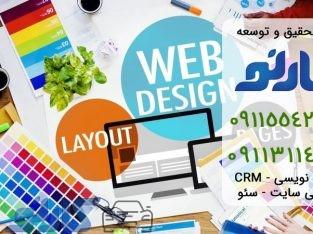 طراحی سایت کارآمد خاص در مازندران | گروه تحقیق و توسعه کارنو | مدیریت ارتباط با مشتری