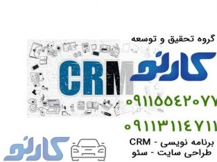 بهترین نرم افزار مدیریت مشتری crm | گروه تحقیق و توسعه کارنو در مازندران