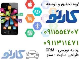 طراحی اپلیکیشن موبایل در مازندران – گروه تحقیق و توسعه کارنو در مازندران