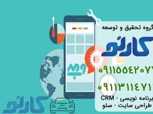 هزینه سئوی سایت در مازندران – گروه تحقیق و توسعه کارنو – سئو سایت در مازندران