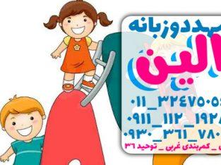 اولین و تنها مهد کودک دو زبانه در قائمشهر | مهد کودک دو زبانه الین