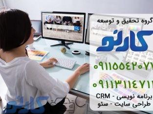 هزینه طراحی سایت در مازندران   گروه تحقیق و توسعه کارنو در استان مازندران