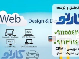 طراحی سایت در مازندران – مشاوره و مدیریت طراحی و ساخت سایت گروه تحقیق و توسعه کارنو