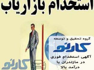 استخدام بازاریاب با حقوق مناسب در مازندران بابل بابلسر | گروه تحقیق و توسعه کارنو