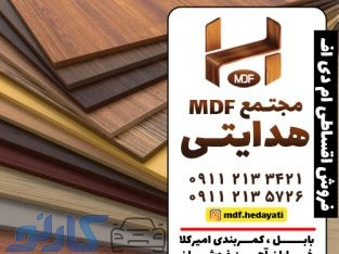 فروش اقساطی ورق (mdf) ام دی اف درجه یک در مازندران ، بابل ، امیرکلا | مجتمع mdf هدایتی