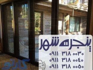 قیمت توری پلیسه درب بالکن در بابل ، بابلسر ، فریدونکنار | گروه صنعتی پنجره شهر