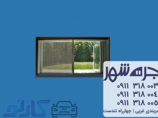 ارزان ترین و بهترین توری پلیسه در دریا کنار،خزرشهر | گروه صنعتی پنجره شهر