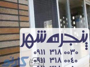 قیمت توری پلیسه ارزان قیمت و معمولی در بابل ، بابلسر ، فریدونکنار | گروه صنعتی پنجره شهر