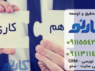 کاریابی در مازندران ، بابل ، بابلسر | گروه تحقیق و توسعه کارنو در مازندران