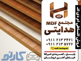 فروش اقساطی ورق (mdf) ام دی اف درجه یک در قائمشهر ، ساری | مجتمع mdf هدایتی